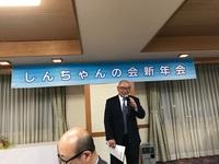 七山しんちゃん会長挨拶.JPG