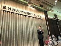 佐竹知事の挨拶.JPG