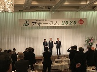 2020志フォーラム (1).jpg