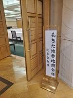 2021.04地参地消会役員会.JPG