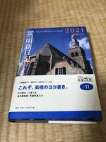 2021日記.jpg