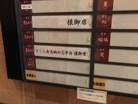 さくら会納会 (1).jpg