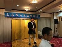 しん入会員:上村しんご理事長.jpeg