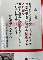スギヤス豆 (1).jpeg