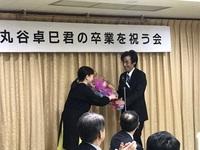 丸谷卓巳くんの卒業を祝う会.JPG