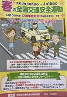 交通安全チラシ.JPG