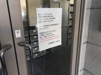 入口の貼り紙.jpg