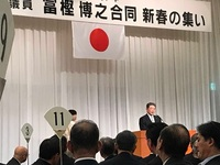 冨樫先生の新年会.JPG