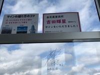 吉田輝星のサイン.JPG