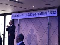 安心リフォーム協議会総会.jpg