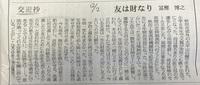 日経新聞の記事.jpeg