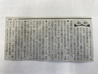 日経新聞の記事001.jpeg