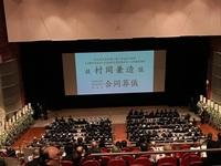 村岡兼造氏葬儀 (2).JPG