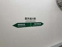 泉外旭川駅 (2).jpeg