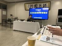 秋田県産業教育審議会.jpg