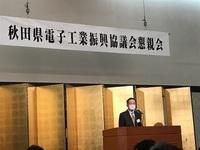 秋田県電子工業振興協議会1.jpg