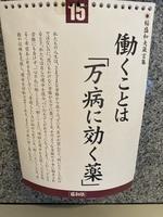 稲盛和夫語録.JPG